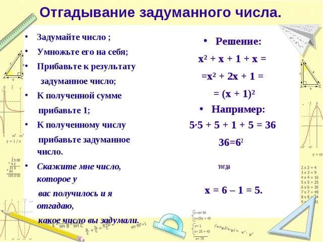 Отгадывание задуманного числа. Задумайте число ; Умножьте его на себя; Прибав...