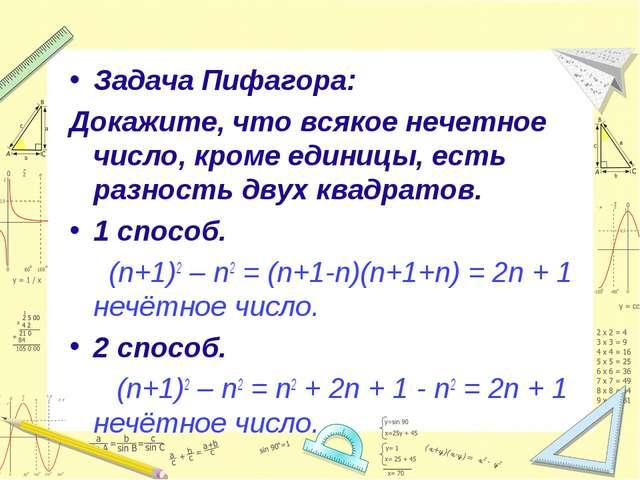 Задача Пифагора: Докажите, что всякое нечетное число, кроме единицы, есть раз...