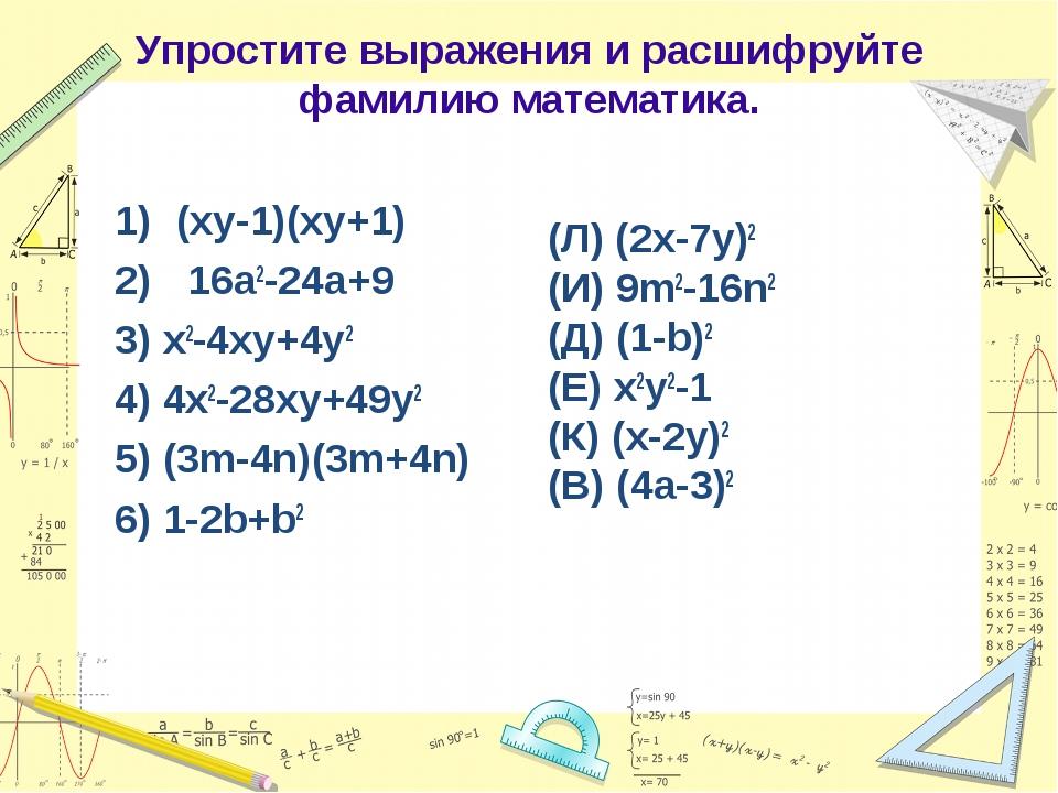 Упростите выражения и расшифруйте фамилию математика. (xy-1)(xy+1) 16a2-24a+9...
