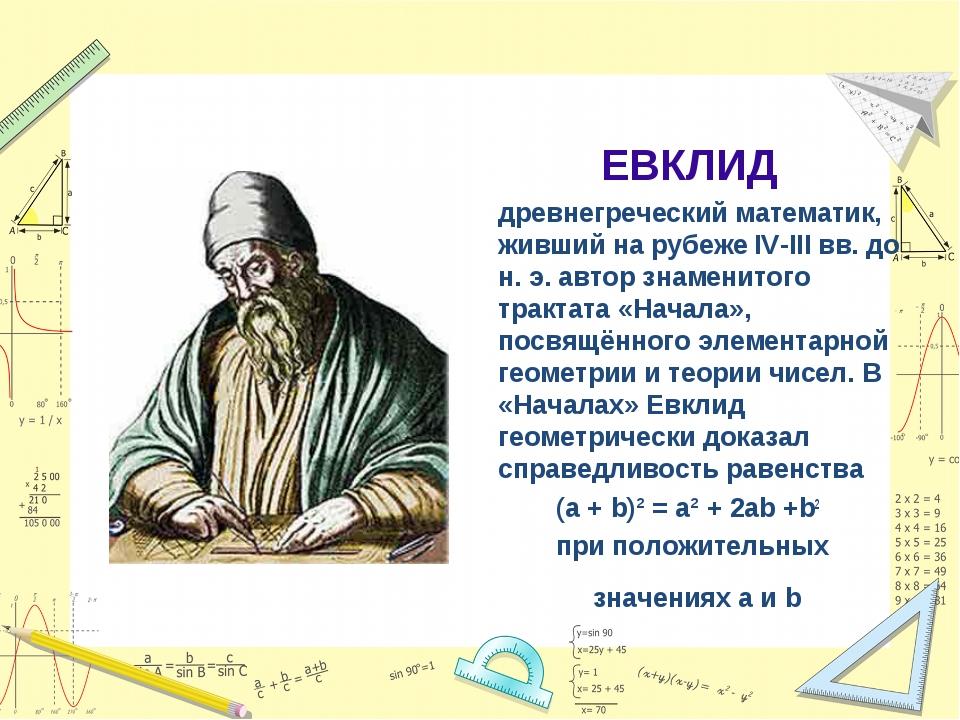 ЕВКЛИД древнегреческий математик, живший на рубеже IV-III вв. до н. э. автор...