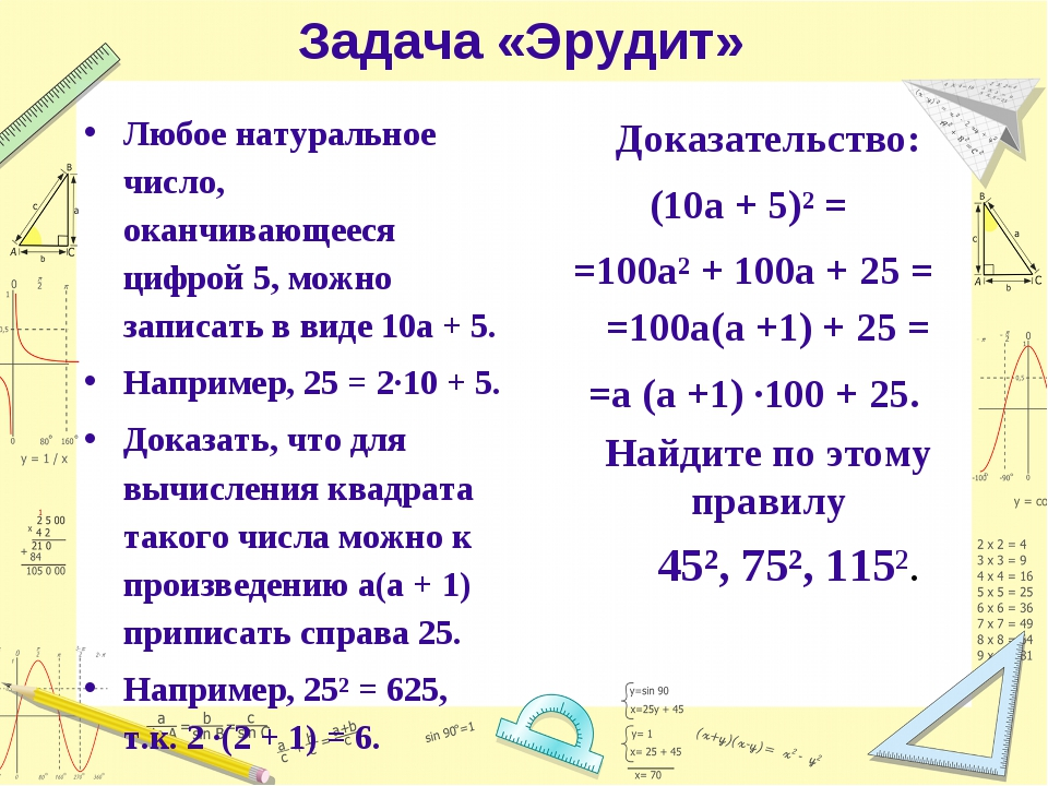 Задача «Эрудит» Любое натуральное число, оканчивающееся цифрой 5, можно запис...