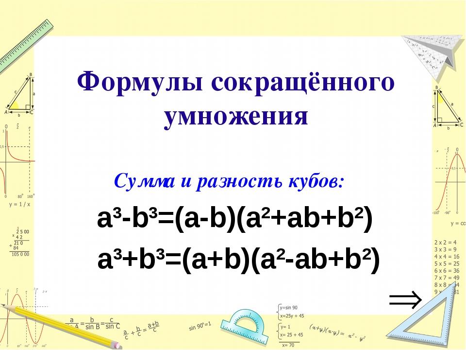 Формулы сокращённого умножения Сумма и разность кубов: а3-b3=(a-b)(a2+ab+b2)...