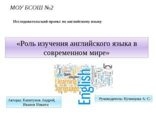 МОУ БСОШ №2 «Роль изучения английского языка в современном мире» Исследовател