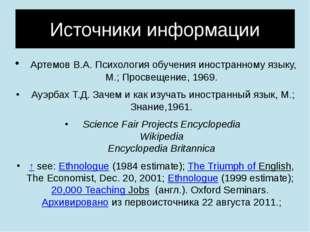 Источники информации Артемов В.А. Психология обучения иностранному языку, М.;