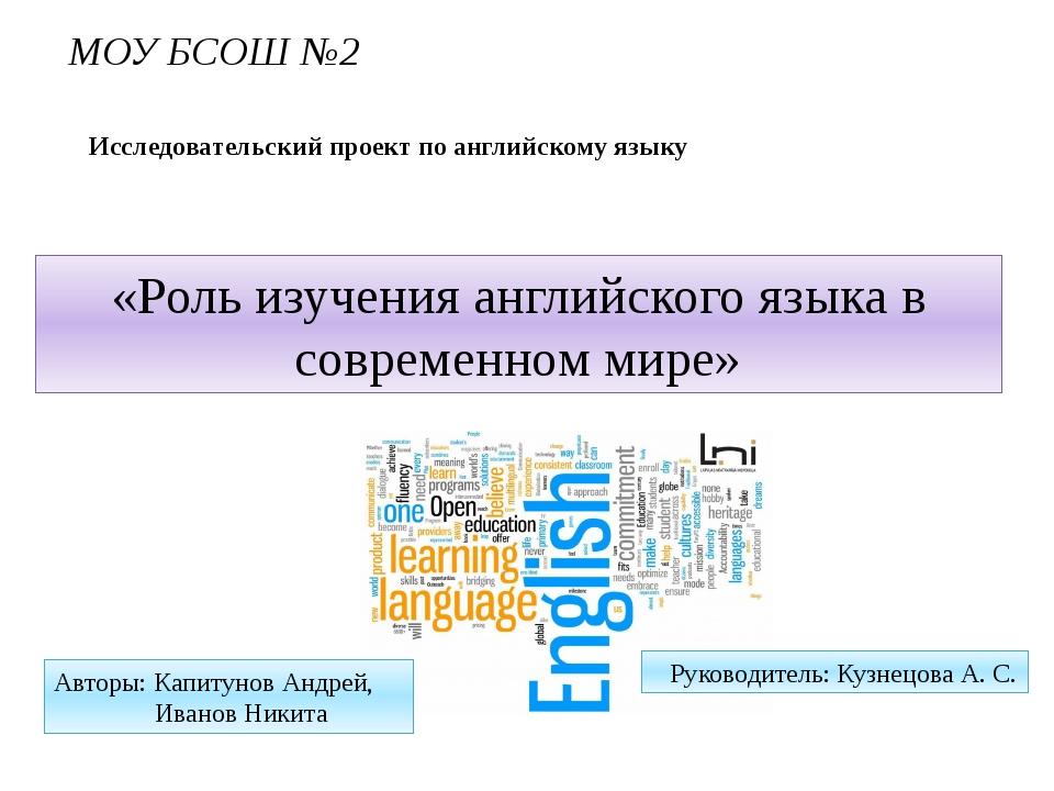 МОУ БСОШ №2 «Роль изучения английского языка в современном мире» Исследовател...
