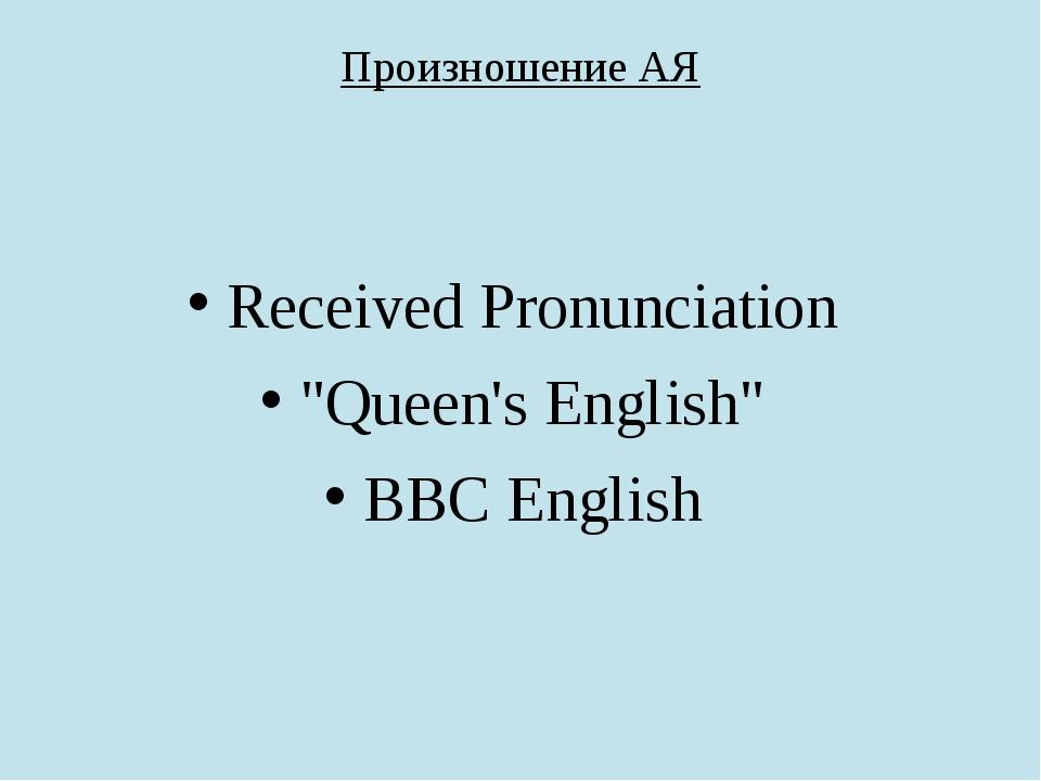"""Произношение АЯ Received Pronunciation """"Queen's English"""" BBC English"""