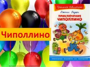 http://moipokupki.com.ua/books/priklyucheniya-chipollino124760.html