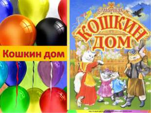http://moipokupki.com.ua/books/koshkin-dom193052.html