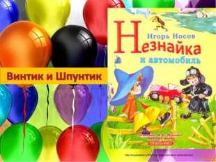 http://moyaradost.ru/4742-igor-nosov-neznajka-i-avtomobil.html