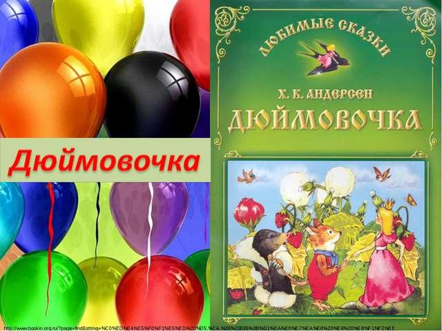http://www.bookin.org.ru/?page=find&string=%C0%ED%E4%E5%F0%F1%E5%ED%20%D5.%CA...