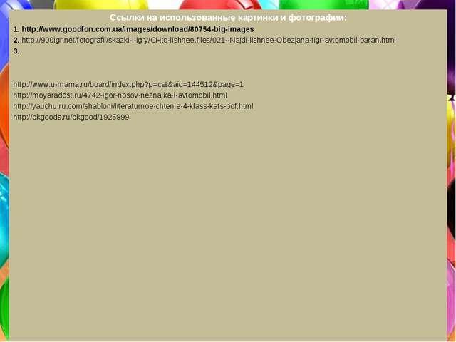 Ссылки на использованные картинки и фотографии: 1. http://www.goodfon.com.ua/...