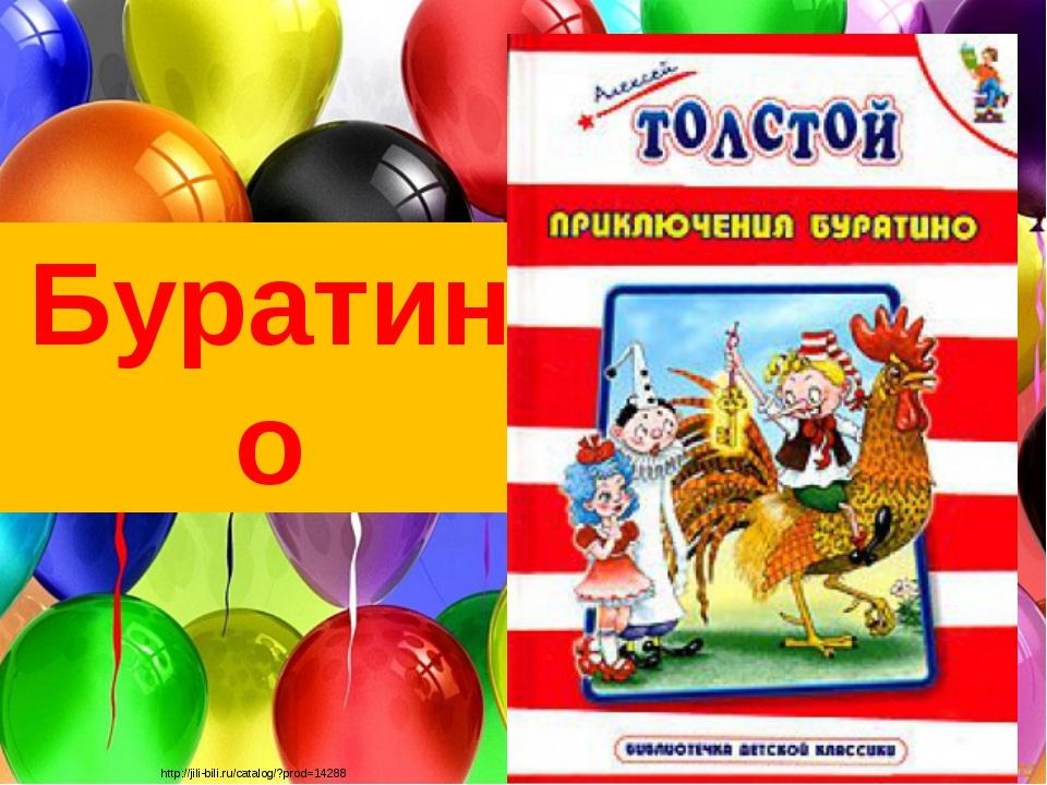 Буратино http://jili-bili.ru/catalog/?prod=14288
