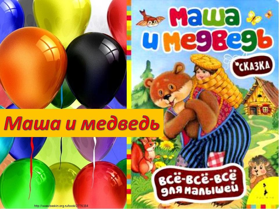 http://www.bookin.org.ru/book/2776154