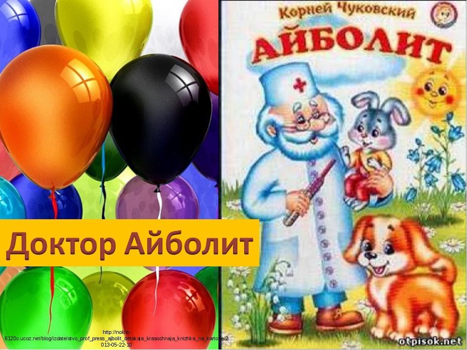 http://nokia-6120c.ucoz.net/blog/izdatelstvo_prof_press_ajbolit_detskaja_kras...