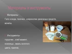 Материалы и инструменты Материалы- Гипс и вода, палочка , ксерокопии денежных