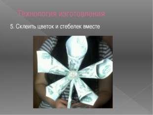 Технология изготовления 5. Склеить цветок и стебелек вместе