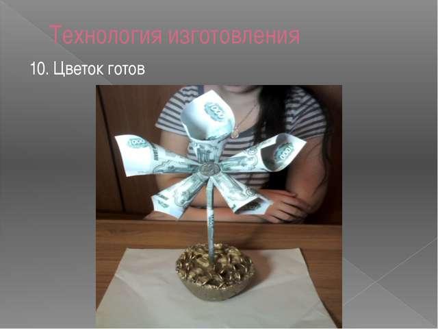 Технология изготовления 10. Цветок готов