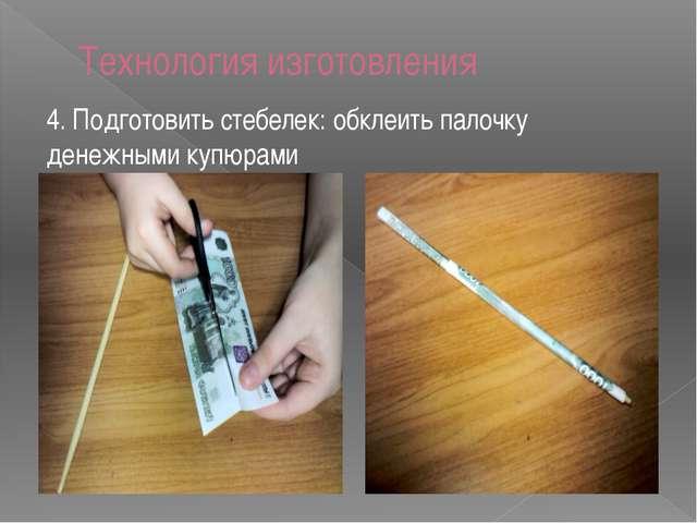 Технология изготовления 4. Подготовить стебелек: обклеить палочку денежными к...