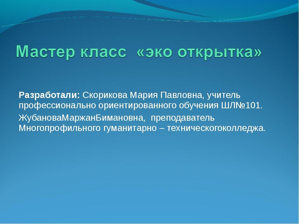 Разработали: Скорикова Мария Павловна, учитель профессионально ориентированно...