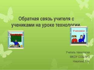 Обратная связь учителя с учениками на уроке технологии. Учитель технологии МК
