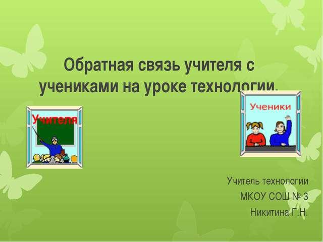 Обратная связь учителя с учениками на уроке технологии. Учитель технологии МК...