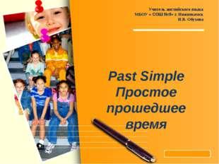 Past Simple Простое прошедшее время Учитель английского языка МБОУ « СОШ №9»