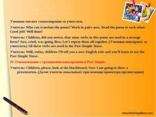 Ученики читают стихотворение за учителем. Учитель: Who can translate the poem