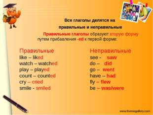 Все глаголы делятся на правильные и неправильные Правильные глаголы образуют