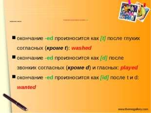 Особенности произношения окончания –ed: (правильные глаголы) окончание -ed п