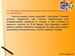 VII. Первичное закрепление введенного грамматического материала в письменной