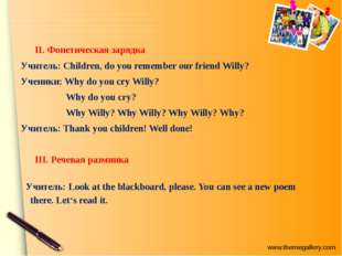 II. Фонетическая зарядка Учитель: Children, do you remember our friend Willy