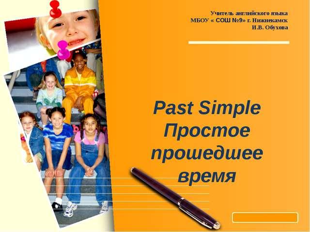 Past Simple Простое прошедшее время Учитель английского языка МБОУ « СОШ №9»...