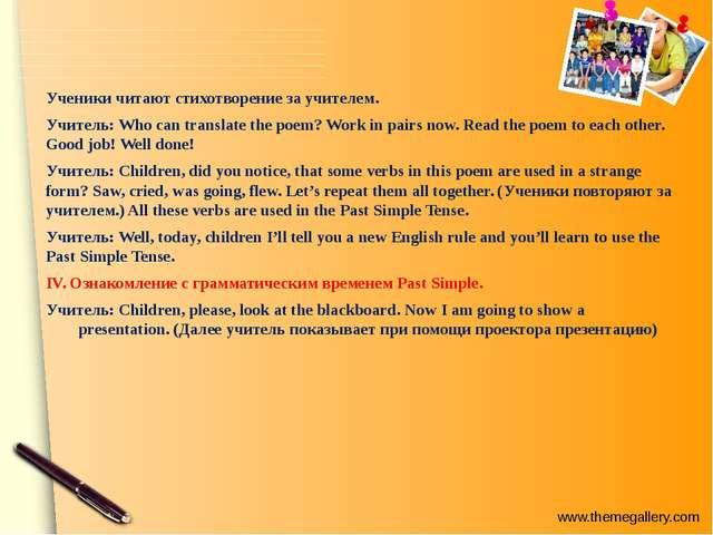 Ученики читают стихотворение за учителем. Учитель: Who can translate the poem...