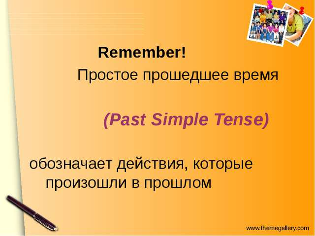 Remember! Простое прошедшее время (Past Simple Tense) обозначает действия, к...