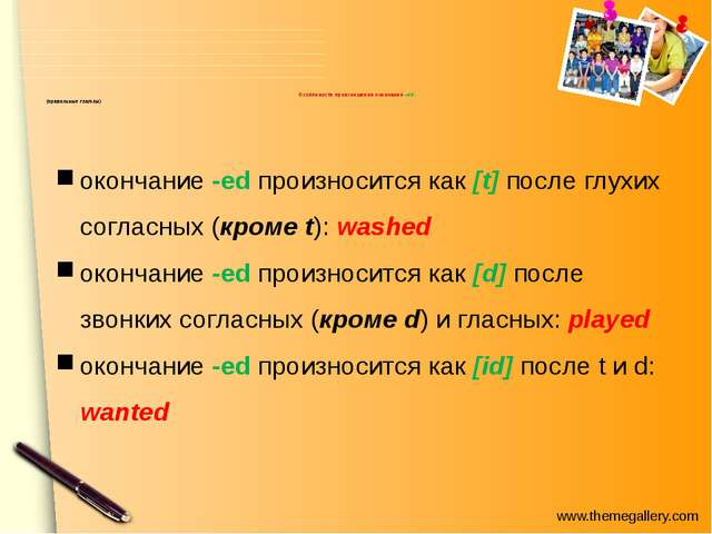 Особенности произношения окончания –ed: (правильные глаголы) окончание -ed п...