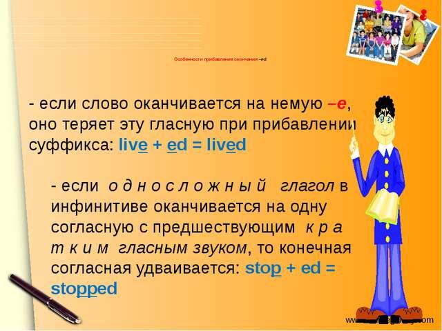 Особенности прибавления окончания –ed: - если слово оканчивается на немую –е,...