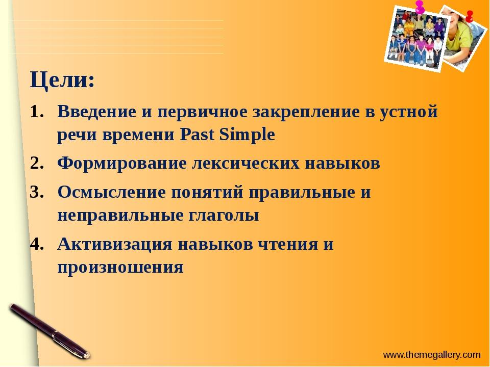 Цели: Введение и первичное закрепление в устной речи времени Past Simple Форм...