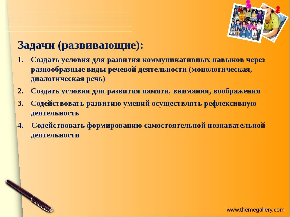 Задачи (развивающие): Создать условия для развития коммуникативных навыков че...