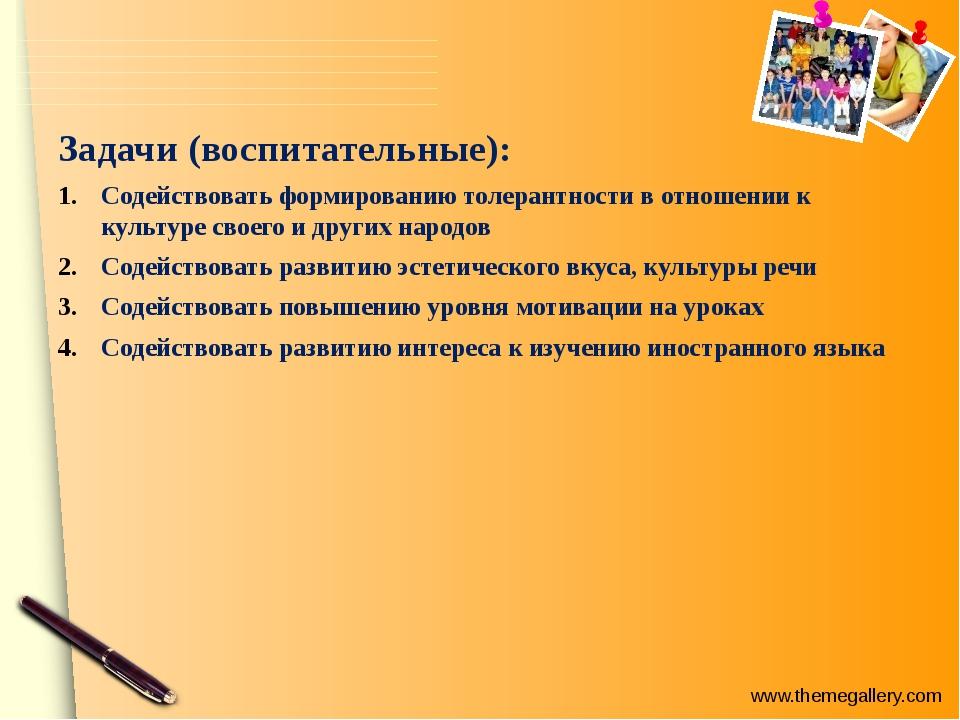 Задачи (воспитательные): Содействовать формированию толерантности в отношении...