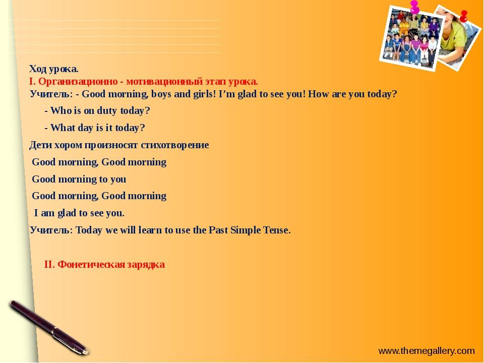 Ход урока. I. Организационно - мотивационный этап урока. Учитель: - Good morn...