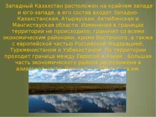 Западный Казахстан расположен на крайнем западе и юго-западе, в его состав в