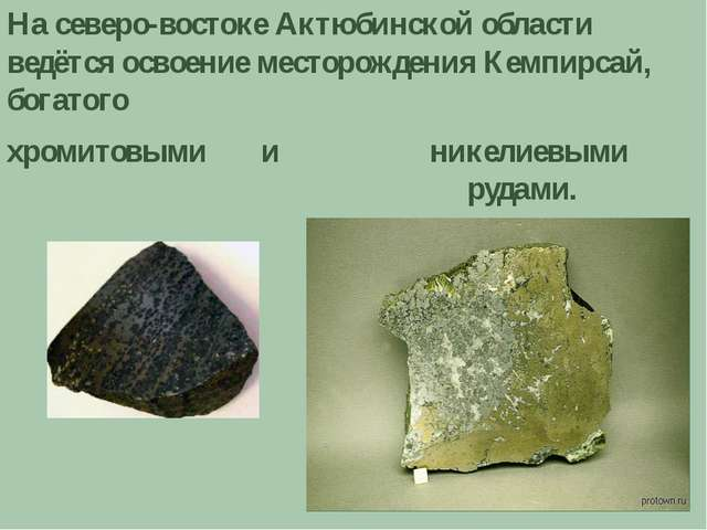 На северо-востоке Актюбинской области ведётся освоение месторождения Кемпирс...