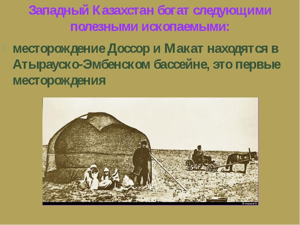 Западный Казахстан богат следующими полезными ископаемыми: месторождение Дос...