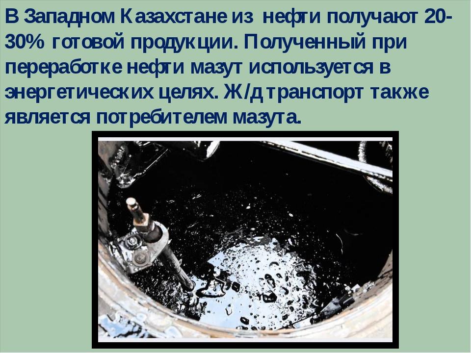 В Западном Казахстане из нефти получают 20-30% готовой продукции. Полученный...