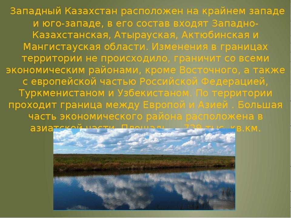 Западный Казахстан расположен на крайнем западе и юго-западе, в его состав в...