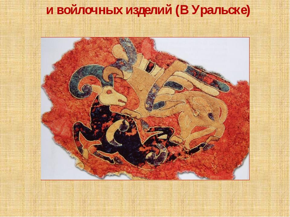 и войлочных изделий (В Уральске)