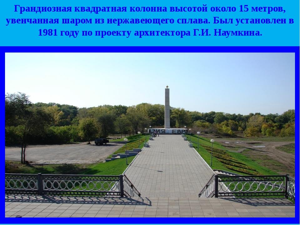 Грандиозная квадратная колонна высотой около 15 метров, увенчанная шаром из...