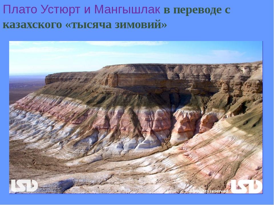 Плато Устюрт и Мангышлак в переводе с казахского «тысяча зимовий»