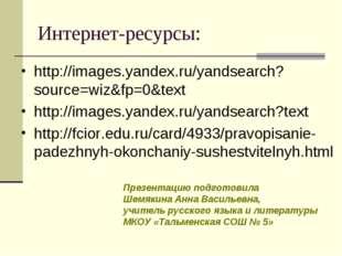 Интернет-ресурсы: http://images.yandex.ru/yandsearch?source=wiz&fp=0&text htt