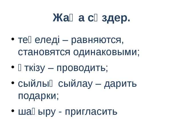 Жаңа сөздер. теңеледі – равняются, становятся одинаковыми; өткізу – проводить...